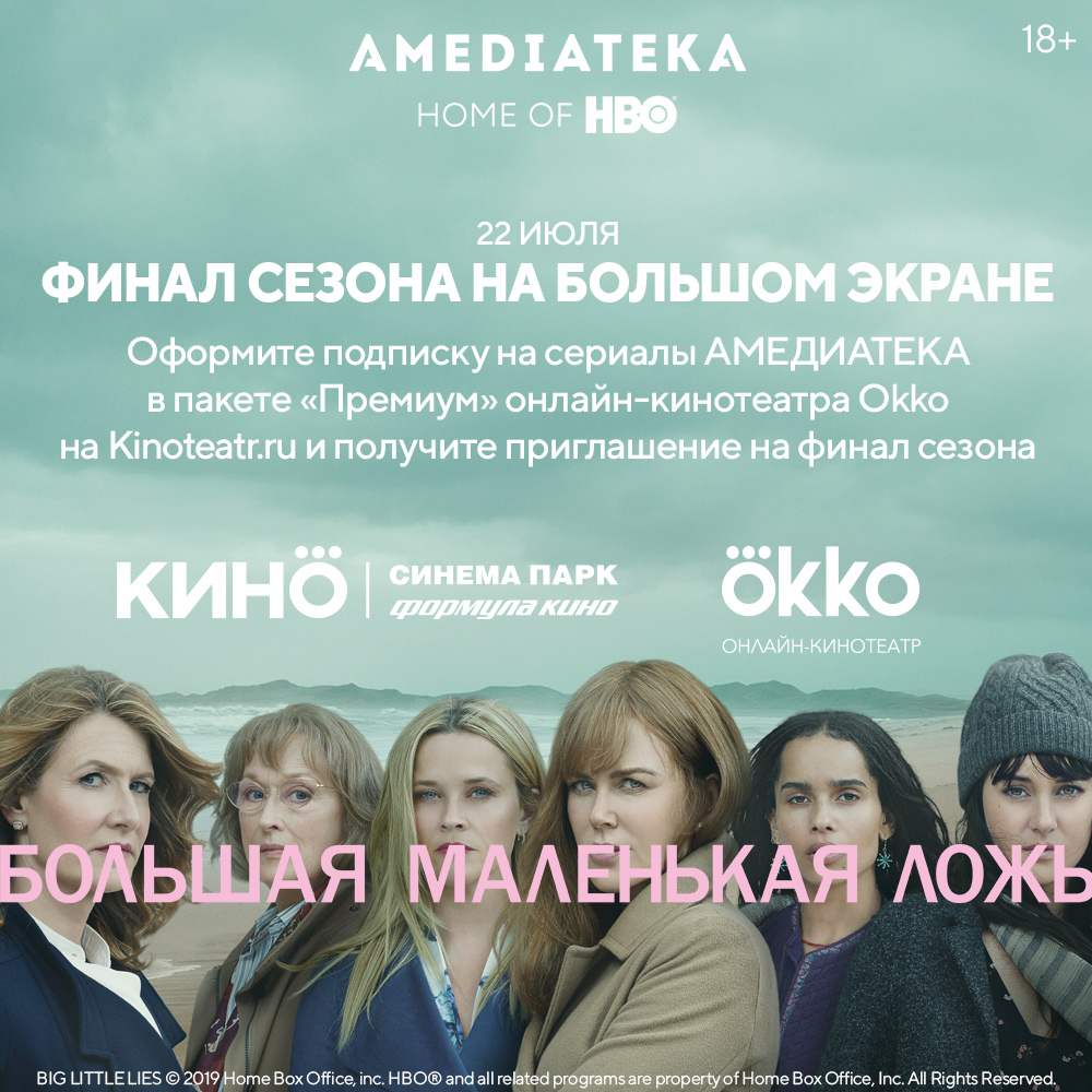 Большая малбнькая ложь в кино КультКино cultofcinema.com