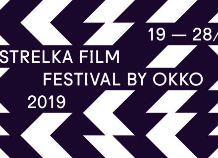 IV Strelka Film Festival КультКино cultofcinema.com