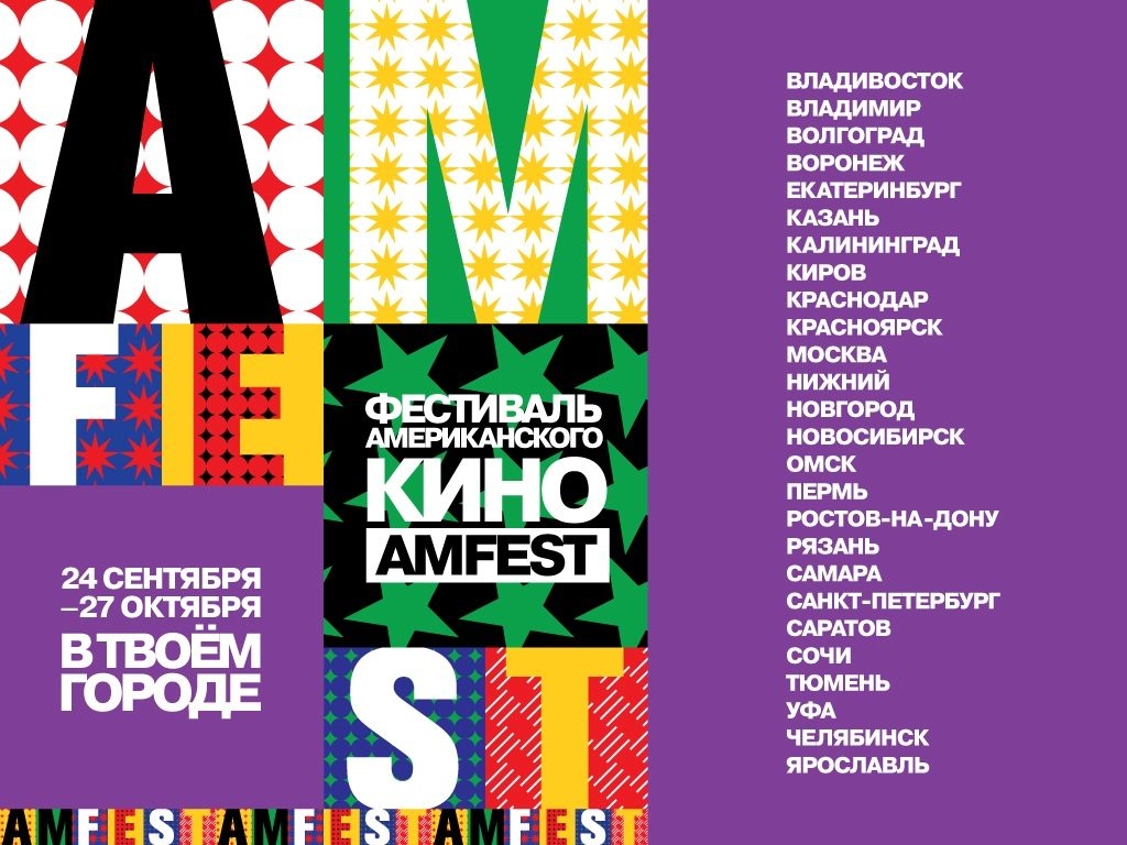 http://www.coolconnections.ru/ru/events/amfest-2019/saint-petersburg?date=01-10-2019&