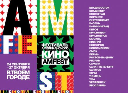 http://www.coolconnections.ru/ru/events/amfest-2019/saint-petersburg?date=01-10-2019&