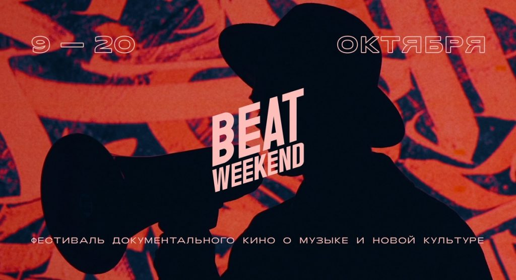 beat weekend 2019 cultofcinema.com КультКино