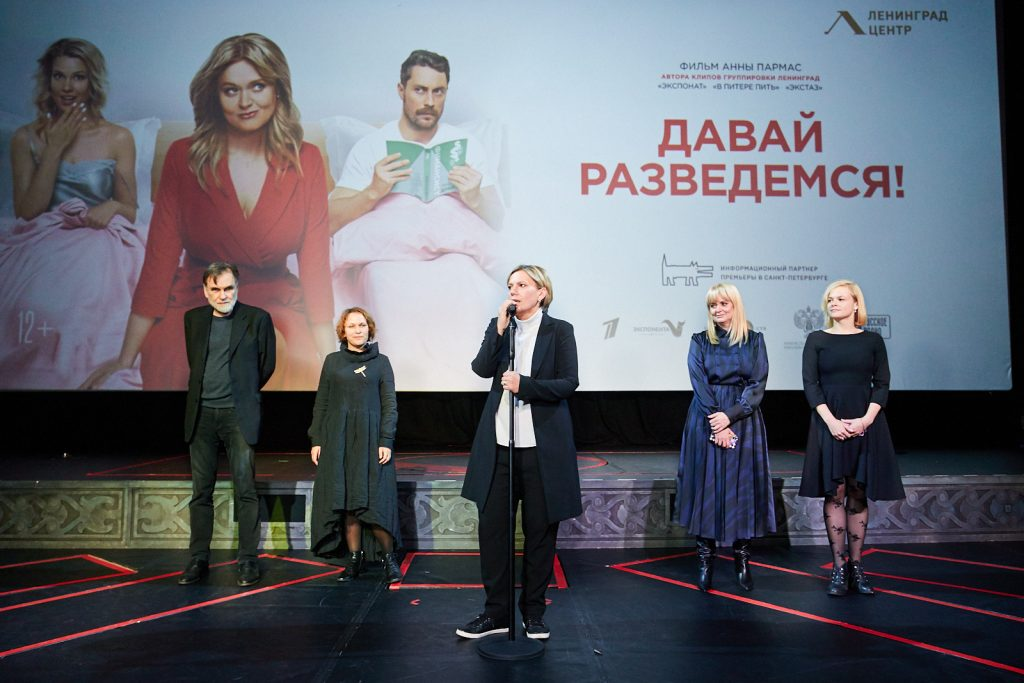 Давай разведемся премьера фильма в Петербурге КультКино cultofcinema.com