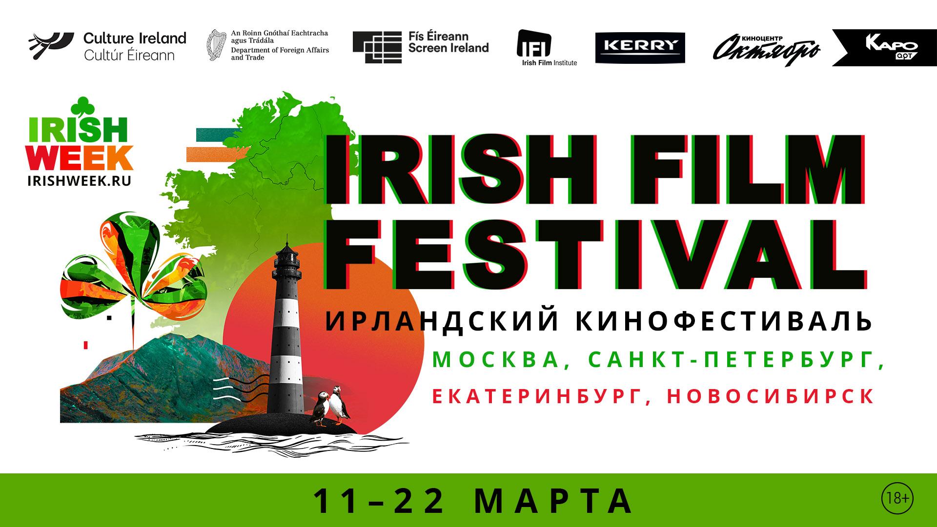 13й фестиваль ирландского кино КультКино cultofcinema.com