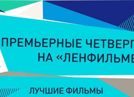 Премьерные четверги на Ленфильме октябрь КультКино cultofcinema.com