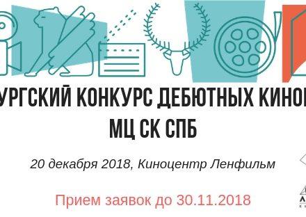 3 санкт-петербургский конкурс сценариев дебютных фильмов КультКино cultofcinema.com