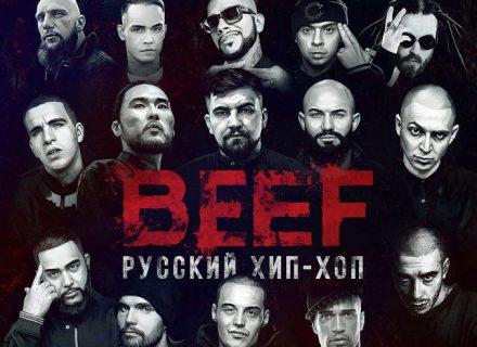 Премьера фильма BEEF русский хип-хоп в Петербурге КультКино cultofcinema.com