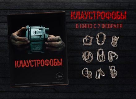 Выиграй настольную игру по мотивам фильма КультКино cultofcinema.com