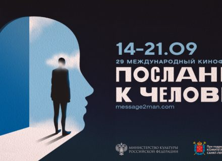 МКФ Полание к человеку 2019 победители КультКино cultofcinema.com