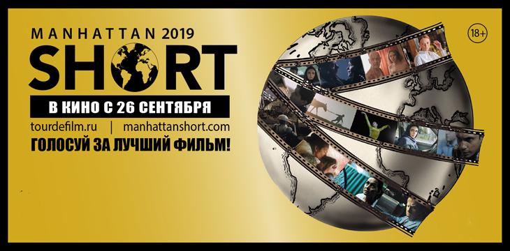 Manhattan Short 2019 cultofcinema.com КультКино