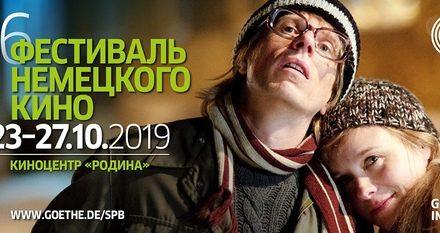 16й фестиваль немецкого кино КультКино cultofcinema.com